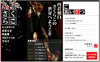 福岡着物「四季飛白」さくらこ ホームページはこちら